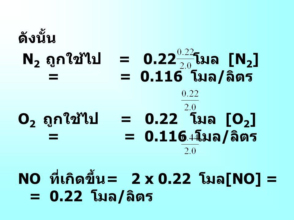 ดังนั้น N2 ถูกใช้ไป = 0.22 โมล [N2] = = 0.116 โมล/ลิตร.